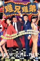 [TVB][1997][难兄难弟][吴镇宇/罗嘉良/张可颐][国粤双语中字][GOTV源码/MKV][25集全/每集约800M]