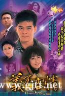 [TVB][1989年][义不容情][黄日华/温兆伦/刘嘉玲][国粤双语中字][GOTV源码/MKV][30集全/每集约800M]