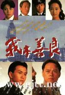 [TVB][1990][我本善良][邵美琪/温兆伦/黎美娴][国粤双语中字][GOTV源码/MKV][40集全/每集约800M]