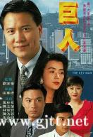 [TVB][1992][巨人][万梓良/陈法蓉/陈玉莲][国粤双语中字][GOTV源码/MKV][30集全/每集800M]