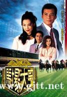 [TVB][1993][马场大亨][黄日华/蔡少芬/梁佩玲][国粤双语中字][GOTV源码/MKV][40集全/每集800M]