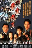 [TVB][1994][新重案传真][陶大宇/林嘉华/蓝洁瑛][国粤双语中字][GOTV源码/MKV][20集全/每集800M]