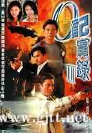 [TVB][1996][O记实录Ⅱ][黄日华/陈锦鸿/黎姿][国粤双语中字][GOTV源码/MKV][30集全/每集约800M]