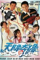 [TVB][1995][天降奇缘][温兆伦/郭蔼明/萱萱][国粤双语中字][GOTV源码/MKV][20集全/每集约800M]