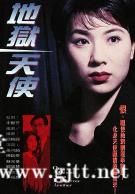 [TVB][1996][地狱天使][张可颐/陈启泰/苏玉华][国粤双语中字][GOTV源码/MKV][20集全/每集800M]