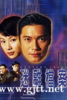 [TVB][1997][迷离档案][罗嘉良/张可颐/张家辉][国粤双语中字][GOTV源码/MKV][20集全/每集约800M]