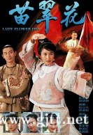 [TVB][1997][苗翠花][关咏荷/江华/刘江][国粤双语中字][GOTV源码/MKV][20集全/每集约800M]