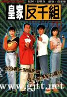 [TVB][1997年][皇家反千组][欧阳震华/古巨基/傅明宪][国粤双语中字][GOTV源码/MKV][20集全/每集约800M]