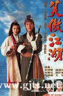 [TVB][1996][笑傲江湖][吕颂贤/梁艺龄/何宝生][国粤双语中字][GOTV源码/MKV][43集全/每集约800M]