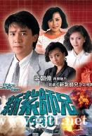 [TVB][1988][新扎师兄1988][梁朝伟/曾华倩/刘嘉玲][国粤双语中字][1080P/无台标][40集全/每集约1.8G]