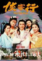 [TVB][1989][侠客行][梁朝伟/邓萃雯/秦煌][国粤双语中字][GOTV源码/MKV][20集全/每集810M]