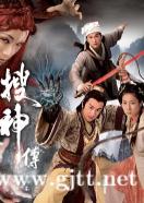 [TVB][2008][搜神传][陈浩民/钟嘉欣/陈锦鸿][国粤双语中字][GOTV源码/MKV][22集全/每集约810M]