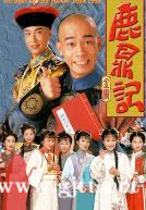 [TVB][1998][鹿鼎记][陈小春/马浚伟/刘玉翠][国粤双语中字][GOTV源码/MKV][45集全/每集约825M]