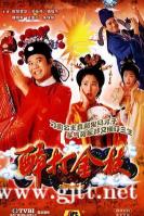 [TVB][1997][醉打金枝][关咏荷/欧阳震华/魏骏杰][国粤双语中字][GOTV源码/MKV][20集全/每集约825M]