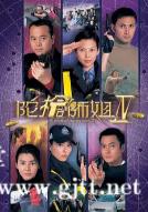 [TVB][2004][陀枪师姐4][欧阳震华/蔡少芬/滕丽名][国粤双语中字][GOTV源码/MKV][40集全/每集约810M]