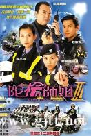 [TVB][2001][陀枪师姐3][欧阳震华/蔡少芬/滕丽名][国粤双语中字][GOTV源码/MKV][32集全/每集约810M]