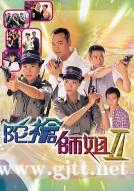 [TVB][2000][陀枪师姐2][关咏荷/欧阳震华/魏骏杰][国粤双语中字][GOTV源码/MKV][32集全/每集约810M]