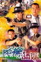 [TVB][1998][陀枪师姐1][关咏荷/滕丽名/欧阳震华][国粤双语中字][GOTV源码/MKV][20集全/每集约810M]