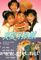 [TVB][1992][我爱牙擦苏][张卫健/黎姿/刘小慧][国粤双语中字][GOTV源码/MKV][20集全/每集约865M]