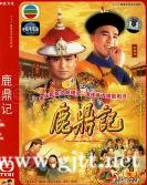 [TVB][1984][鹿鼎记][梁朝伟/刘德华/刘嘉玲][国粤双语中字][GOTV源码/MKV][40集全/每集约770M]