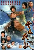 [TVB][1999年][雪山飞狐][黄日华/陈锦鸿/佘诗曼][40集全][国语中字][mp4/每集1.2G][1080P蓝光版]