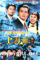 [TVB][1980][上海滩][周润发/赵雅芝/吕良伟][国粤双语中字][25集全/每集约1.97G][web-dl-1080P]