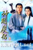 [TVB][1995][神雕侠侣][古天乐/李若彤][国粤双语中字][GOTV源码/MKV][32集全/每集约800M]