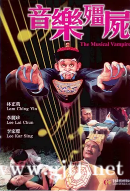 [中国香港][1990][音乐僵尸][林正英/李丽珍/李家声/冯淬帆][国粤双语中字][MKV/2.77G/1080P]