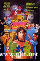 [中国香港][1980][鬼打鬼][102分钟版本][洪金宝/钟发/林正英][国粤双语中字][MKV/3.21G/1080P]