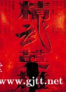 [中国香港][1994][精武英雄][李连杰/中山忍/钱小豪/蔡少芬][国粤英三语中字][MKV/2.7G/1080P]