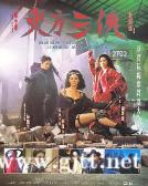 [中国香港][1993][东方三侠][梅艳芳/杨紫琼/张曼玉][国粤双语中字][1080P][MKV/4.54G]
