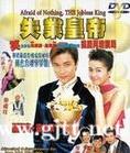 [中国香港][1999][失业皇帝][罗嘉良/梁咏琪/葛民辉][国粤双语中字][MMP/2.31G/1080P]