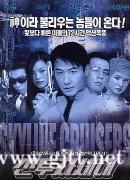 [中国香港][2000][神偷次世代][黎明/舒淇/陈小春][国粤双语中字][MKV/2.17G/1080P]