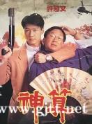 [中国香港][1992][神算][许冠文/黎明/许冠英][国粤双语中字][MKV/1.58G/1080P]