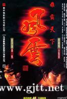 [中国香港][1998][风云雄霸天下][郑伊健/郭富城/杨恭如][国粤双语中字][MKV/3.78G/1080P]