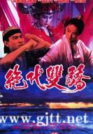 [中国香港][1992][绝代双骄][刘德华/林青霞/张敏][国粤双语中字][MKV/2.58G/1080P]