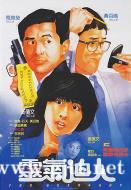 [中国香港][1984][灵气逼人][周润发/叶倩文/黄百鸣][国粤双语中字][MKV/3.67G/1080P]