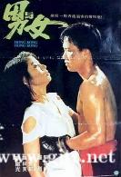 [中国香港][1983][男与女][未删减版][万梓良/钟楚红/关海山][国粤双语中字][1080P][MKV/4.41G]