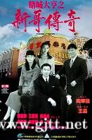 [中国香港][1992][赌城大亨之新哥传奇][刘德华/万梓良/邱淑贞/王祖贤][国粤双语中字][MKV/1.93G/1080P]