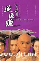 [中国香港][1991][倩女幽魂3:道道道][梁朝伟/张学友/王祖贤][国粤双语中字][MKV/3.11G/1080P]