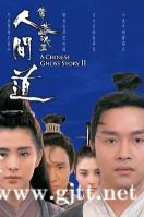 [中国香港][1990][倩女幽魂2:人间道][张国荣/王祖贤/张学友/李嘉欣][国粤双语中字][MKV/2.92G/1080P]
