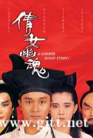 [中国香港][1987][倩女幽魂][张国荣/王祖贤/午马][国粤双语中字][MKV/2.73G/1080P]