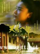 [中国香港][1994][天龙八部之天山童姥][林青霞/巩俐/张敏][国粤双语中字][MKV/3.14G/1080P]