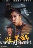[中国香港][1990][洗黑钱][甄子丹/关之琳/吴大维][国粤双语中字][MKV/2.97G/1080P]