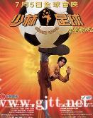 [中国香港][2001][少林足球][113分钟完整未删减][周星驰/赵薇/吴孟达][国粤双语中字][MKV/3.45G/1080P]