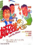 [中国香港][1990][师兄撞鬼][周星驰/陈德容/董彪][国粤双语中字][MKV/1.8G/2.38G/6.92G/1080P]