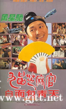 [中国香港][1994][九品芝麻官][周星驰/吴孟达/张敏][国粤双语中字][1080P/MKV/3.32G]