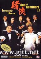 [中国香港][1990][赌侠][刘德华/周星驰/吴孟达/向华强][国粤双语中字][MKV/3.25G/1080P]