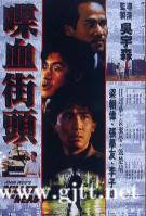 [中国香港][1990][喋血街头][梁朝伟/张学友/任达华][国粤双语中字][MKV/3.88G/1080P]