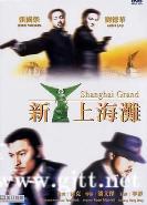 [中国香港][1995][新上海滩][张国荣/刘德华/宁静][国粤双语中字][MKV/2.95G/1080P]